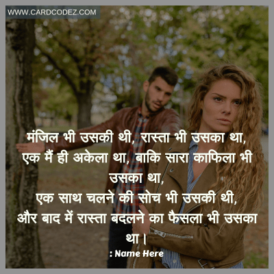 Love Sad Hindi Shayari Whatsapp Photo Status With Name