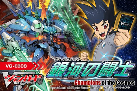 Extra Booster 8 - Champions of the Cosmos