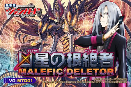 Movie Trial Deck 1 - Malefic Deletor