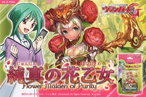 G Trial Deck 3 - Flower Maiden of Purity