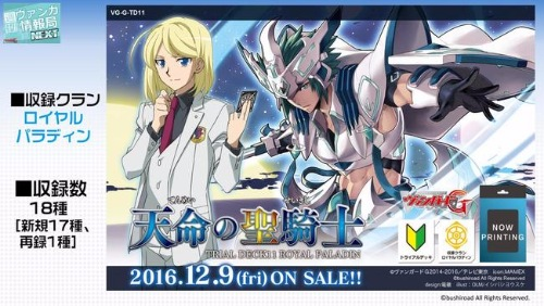 g-trial-deck-11-divine-knight-of-heavens-decree