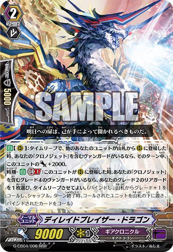 delayed blazer dragon