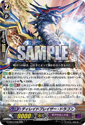 delayed blazer dragon