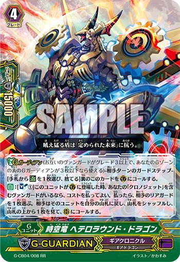 heteroround dragon