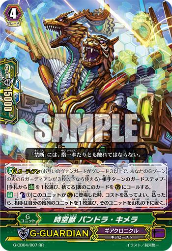 interdimensional beast pandora chimera