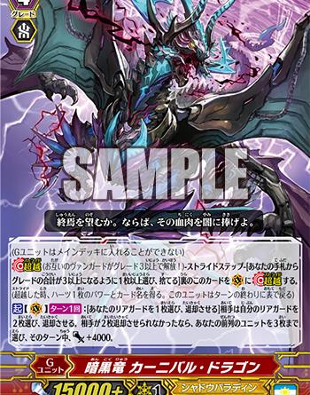 carnival-dragon