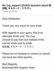 e-mail-bushi