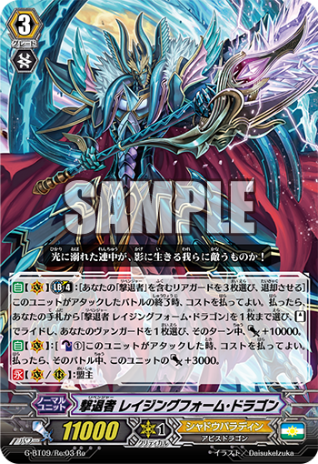 G-BT09] Raging Form Dragon Support - Cardfight Coalition