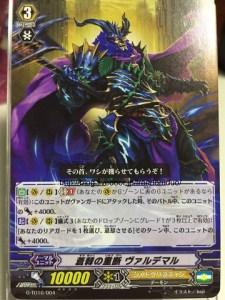 heavy-judgment-of-blue-thorns-waldemar