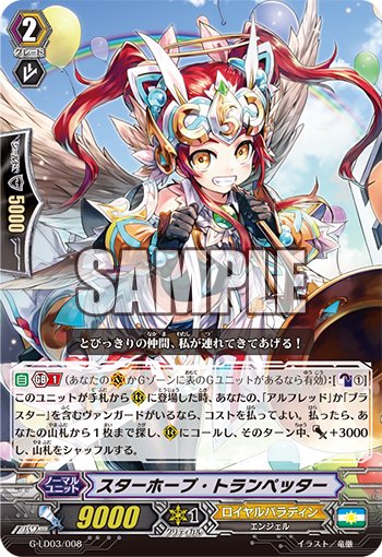 Cotd Starhope Trumpeter Cardfight Coalition