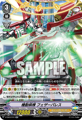 COTD] [V-EB03] Mobile Hospital, Feather Palace | Cardfight