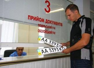 Новое МРЭО Украины