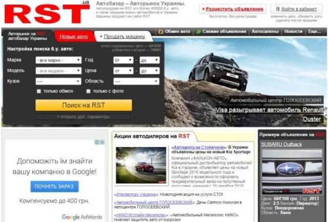 Автобазары Украины - РСТ