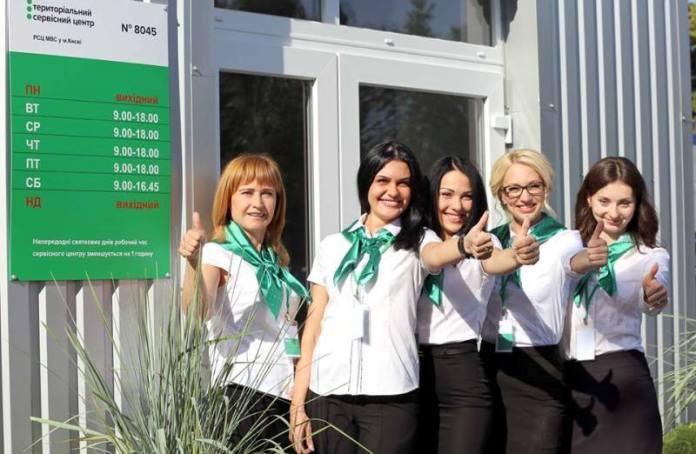 Киев, Сервисный центр МВД