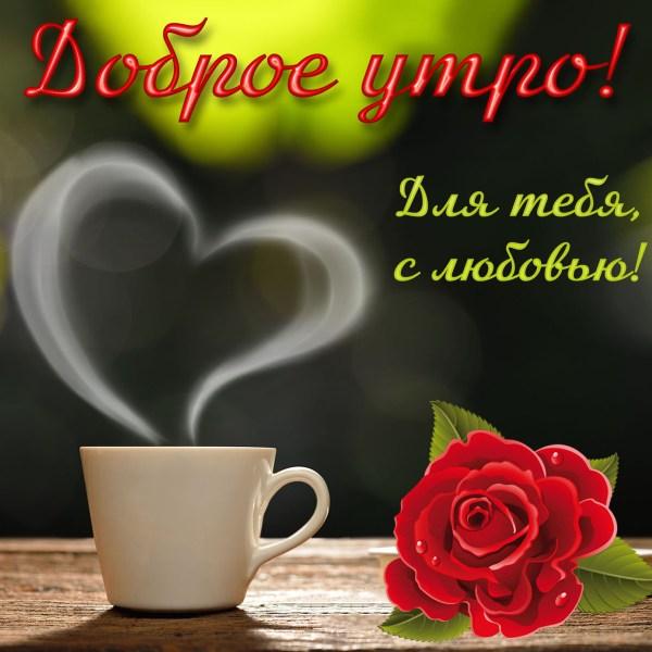 Картинка доброе утро с чашкой и розой   Скачать бесплатно