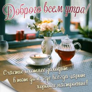 Открытки и картинки с пожеланием доброго утра | Скачать ...