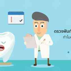 เพราะอะไรถึงต้องไปหาหมอฟัน เป็นประจำทุกๆ 6 เดือน