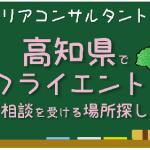 高知県 キャリアコンサルタント