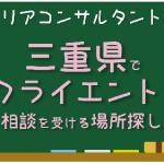 三重県 キャリアコンサルタント