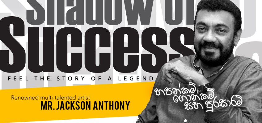 Shadow of Success – හපන්කම් ගොන්කම් සහ පුරසාරම් by Jackson Anthony