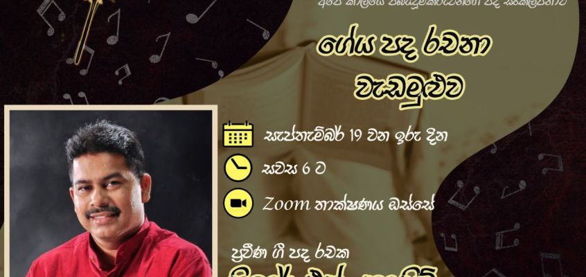 """""""Susara Thelithuda"""" workshop by  Mr.Nilar N Cassim   19th September 2021 at 6.00pm   Flair Club"""