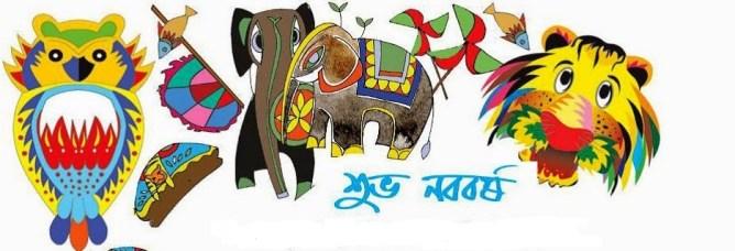Pohela Boishakh (www.bdprimeit.com)1