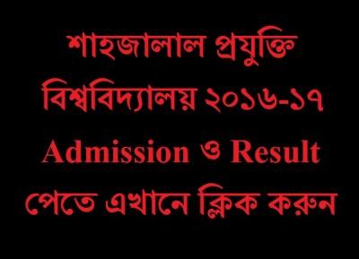 SUST Admission 2016-2017 Result