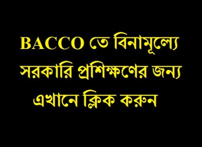 BACCO Free Govt Training Notice 2016