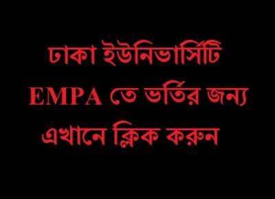 Dhaka University EMPA Admission 2016