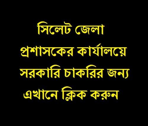 Sylhet DC Office Govt Job Circular 2017
