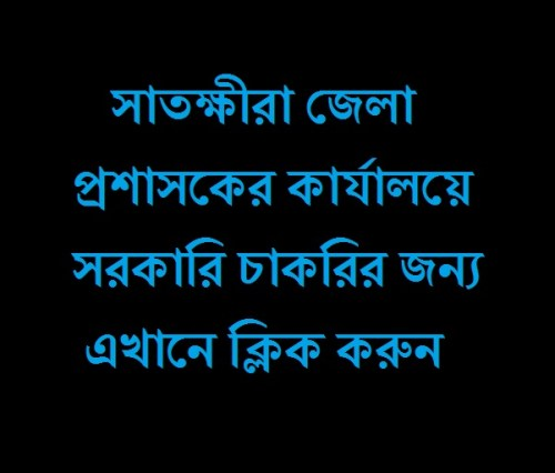 Satkhira DC Office Govt Job Circular 2017