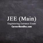জয়েন্ট এন্ট্রান্স (মেইন) | JEE (Main)