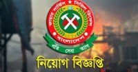 Bangladesh Fire Service & Civil Defense Job Circular Image