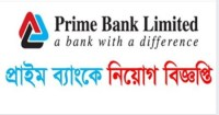Prime Bank Limited Job Circular Image