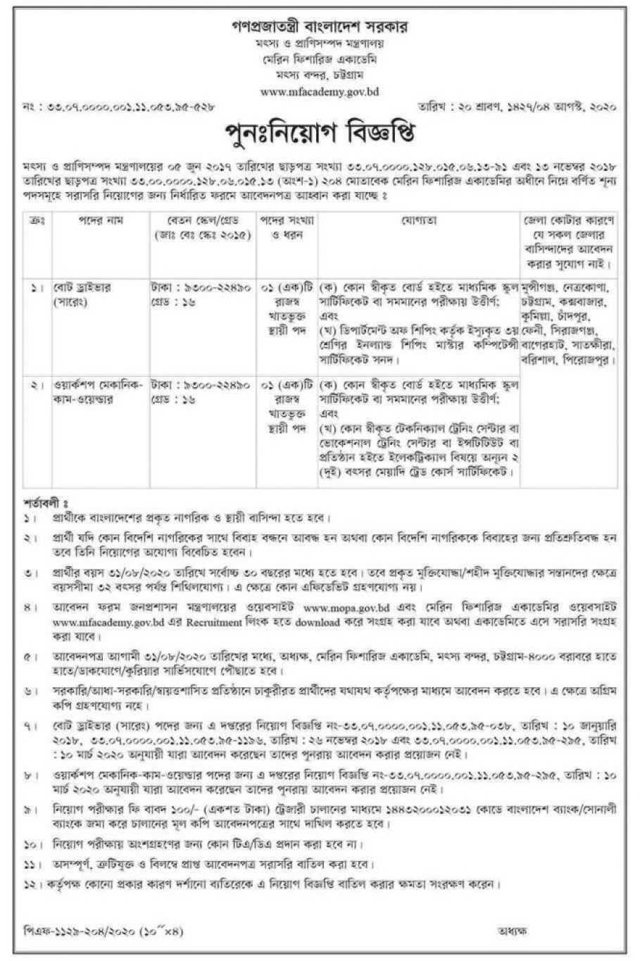 ministry of-fisheries-and-livestock-job-circular
