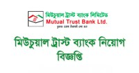 Mutual-Trust-Bank-Limited