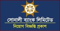 Sonali Bank Limited Job Circular Image