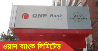 ONE-Bank-Limited-Job-Circular-Image