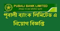 Pubali-Bank-Ltd.-Job-Circular Image
