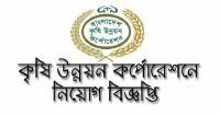 Bangladesh-Agricultural-Development-Corporation-Job-Circular