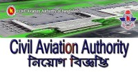 Civil Aviation Authority Job Circular Image