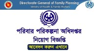 Directorate General of Family Planning Job Circular Image