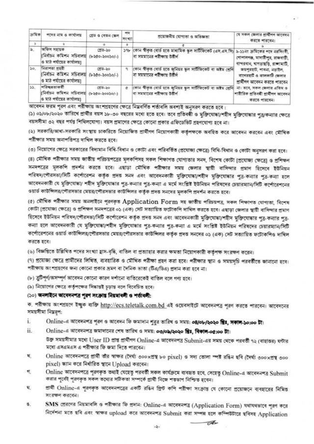 bangladesh-election-commission-job-circular-02