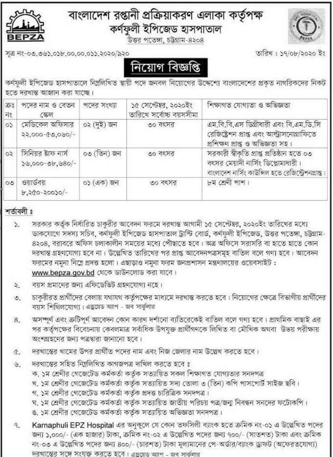 bangladesh-export-processing-zones-authority-job-circular-2020-1