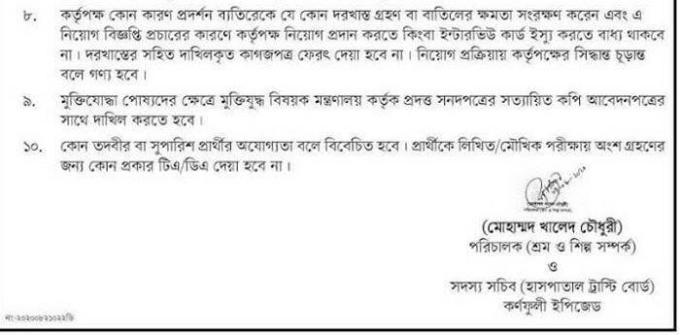 bangladesh-export-processing-zones-authority-job-circular-2020-2