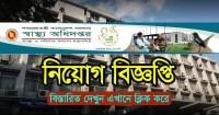 Directorate General of Health Service Job Circular