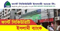 First Security Islami Bank Limited Job Circular