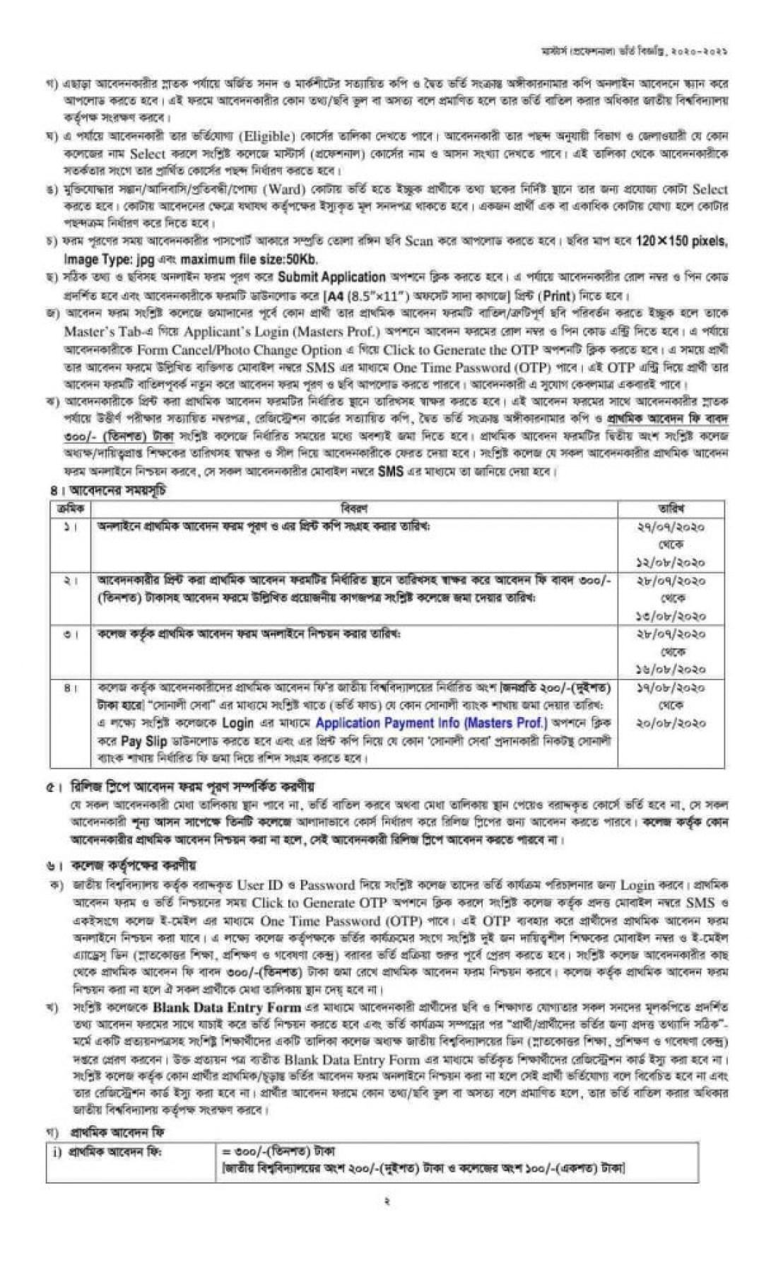 national-university-notice