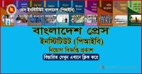 Press Institute Bangladesh Job Circular