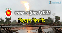 Bangladesh-Petroleum-Institute-Image